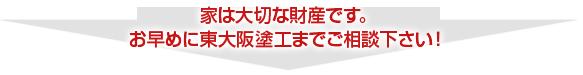 家は大切な財産です。お早めに東大阪塗工までご相談下さい!